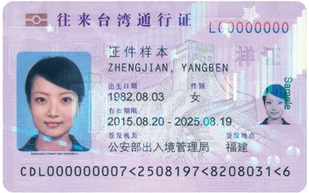 大陸居民往來台灣通行證